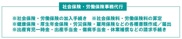 ※社会保険・労働保険の加入.jpg