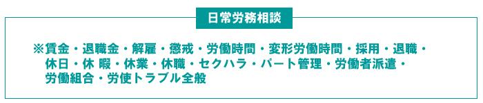 ※賃金・退職金・解雇・懲戒.jpg