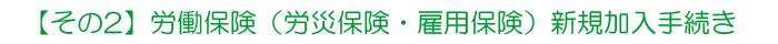 【その2】労働保険(労災保険.jpg