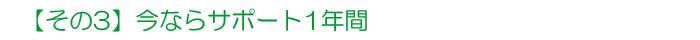 【その3】今ならサポート1年.jpg