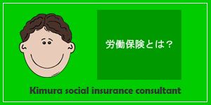 労働保険とは?.jpg