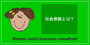 社会保険とは?.jpg