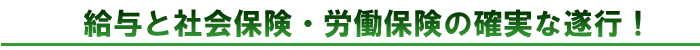 給与と社会保険・労働保険の.jpg