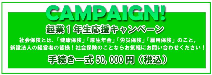 起業1年生応援キャンペーン.jpg